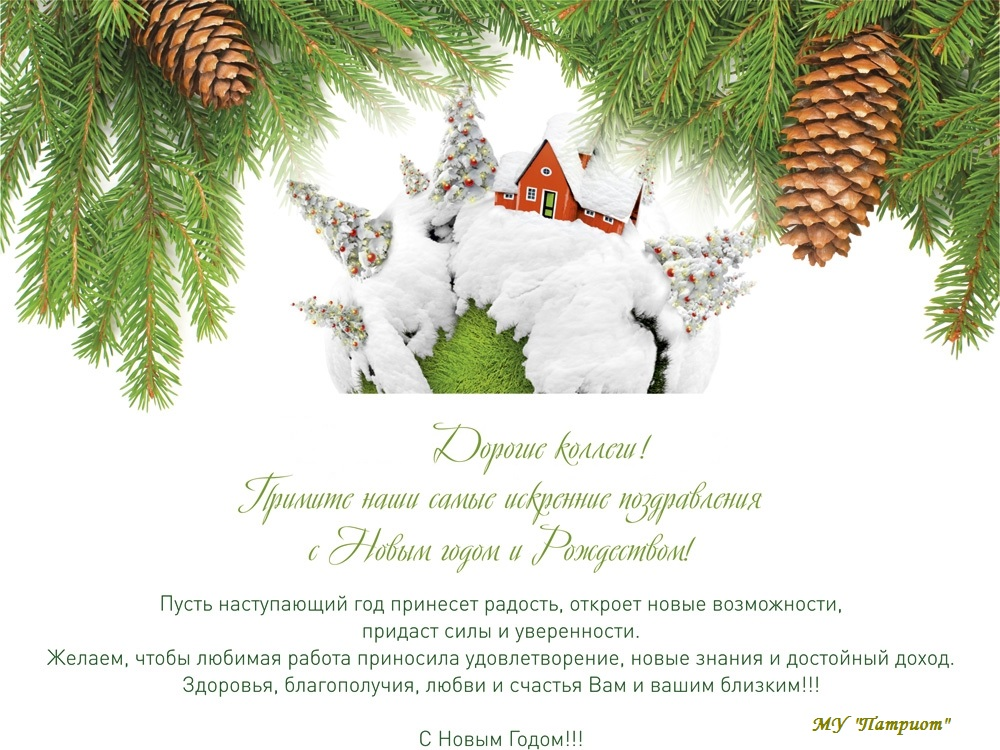 Поздравление с новым годом для компании в
